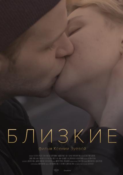 """""""Близкие"""" - единственный фильм женщины-режиссера ни """"Кинотавре"""""""