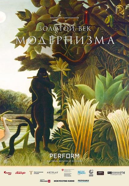 «Золотой век модернизма» в рамках фестиваля фильмов об искусстве PERFORM