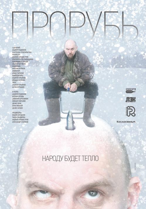 Анти-сказка «Прорубь» Андрея Сильвестрова в основном конкурсе «Кинотавра»