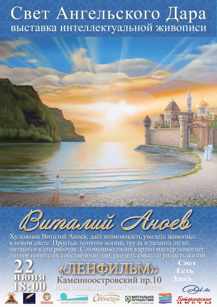 «Свет Ангельского Дара» — выставка интеллектуальной живописи