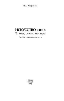 ИСКУССТВО кино. Наталья Анатольевна Агафонова