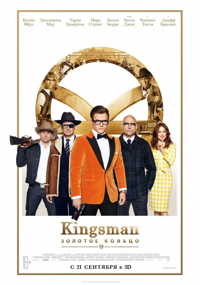 Kingsman: Золотое кольцо (2017) — OST