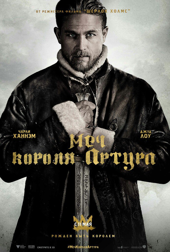 Меч короля Артура (2017) — OST