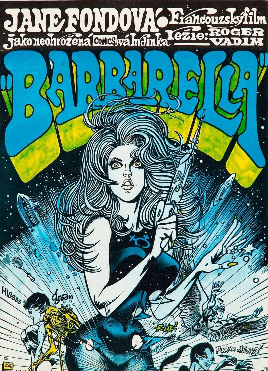 Барбарелла (1968) — OST