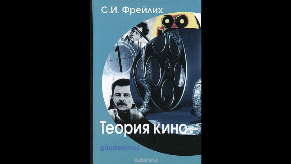Теория кино: от Эйзенштейна до Тарковского. Семён Израилевич Фрейлих.
