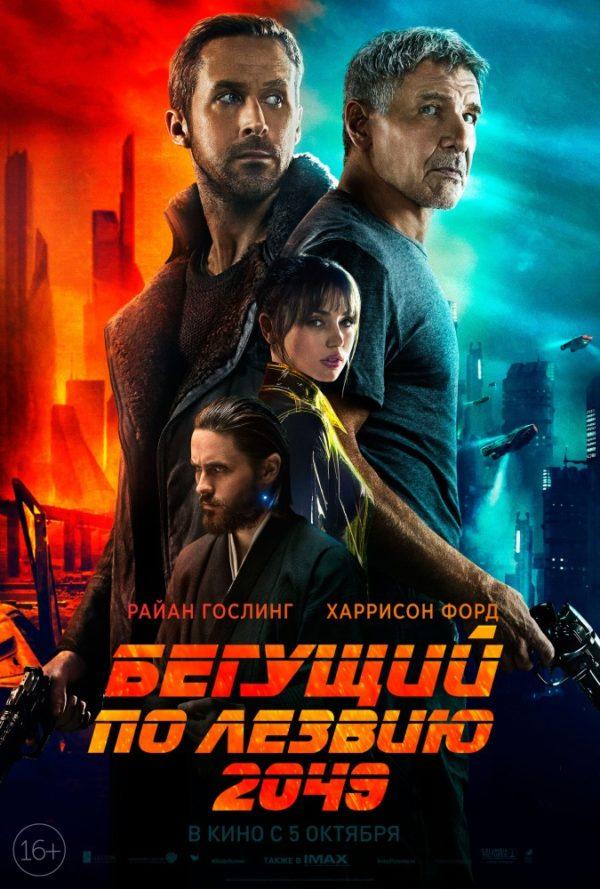 Бегущий по лезвию 2049 (2017) - OST
