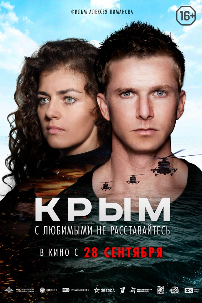Крым (2017) — OST