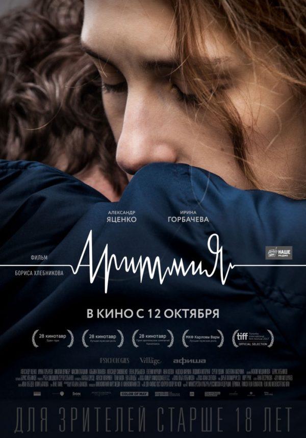 Аритмия (2017) — OST
