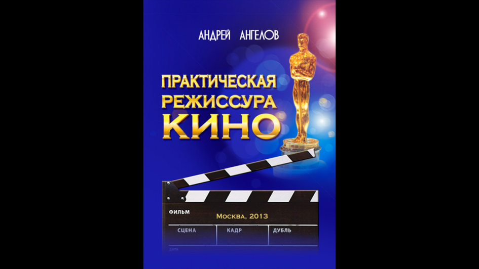 Практическая режиссура кино. Андрей Петрович Ангелов