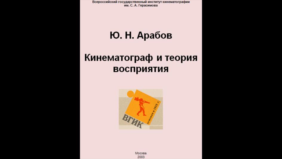 Кинематограф и теория восприятия. Арабов Юрий Николаевич