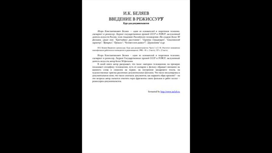 Введение в режиссуру. Игорь Константинович Беляев