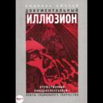 Документальный иллюзион: Отечественный кинодокументализм — опыты социального творчества