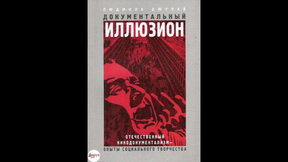 Документальный иллюзион: Отечественный кинодокументализм - опыты социального творчества