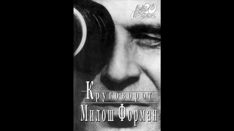 Круговорот. Милош Форман, Ян Новак