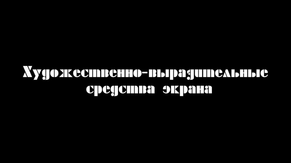 Художественно-выразительные средства экрана. Наталья Леонидовна Горюнова