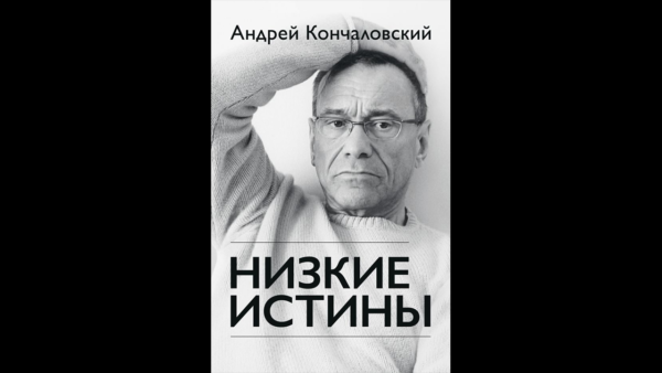 Андрей Сергеевич Кончаловский. Низкие истины