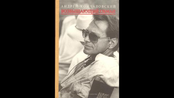 Андрей Сергеевич Кончаловский. Возвышающий обман