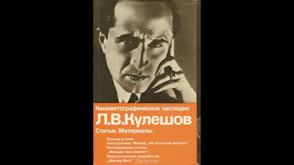Лев Владимирович Кулешов. Статьи. Материалы