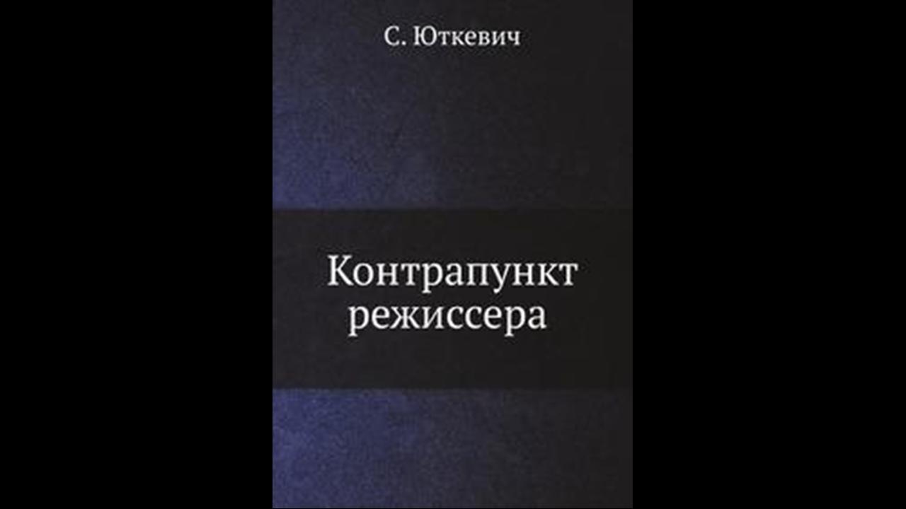 Контрапункт режиссера