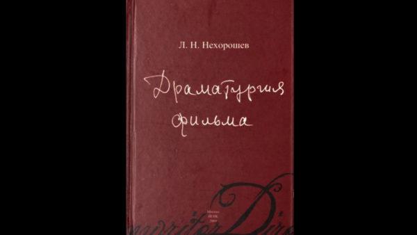 Л. Нехорошев - Драматургия фильма