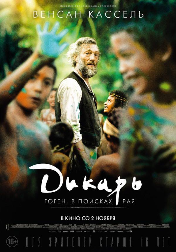 Дикарь (2017) — OST