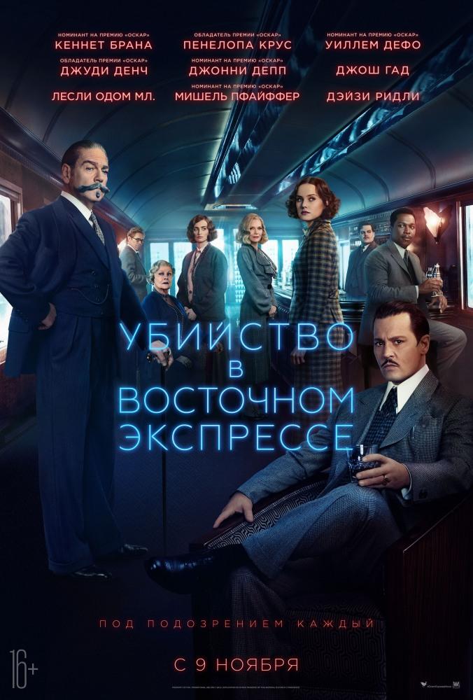 Убийство в Восточном экспрессе (2017) — OST