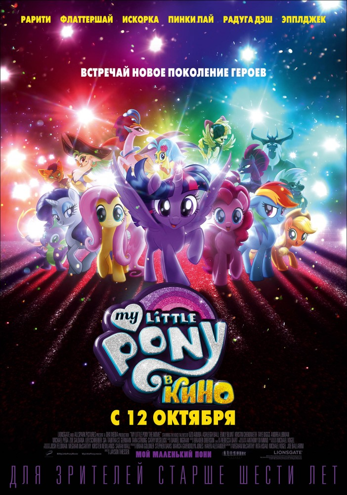 My Little Pony в кино (2017) - OST