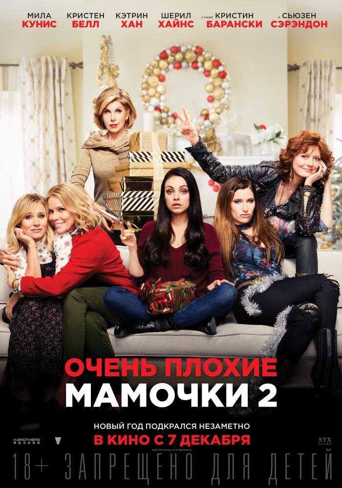 Очень плохие мамочки 2 (2017) - OST