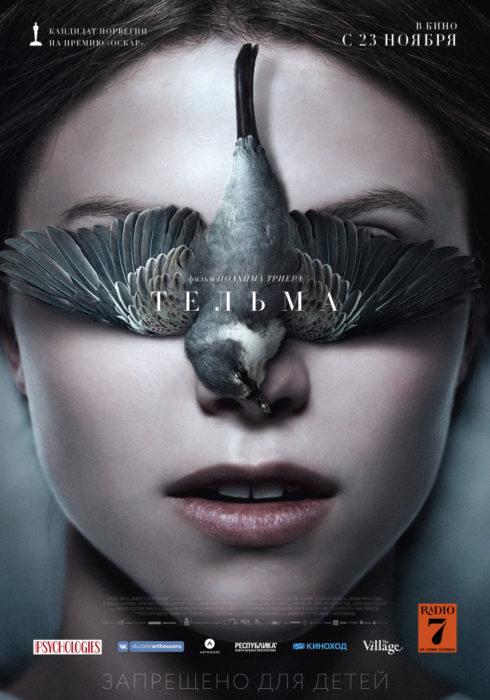 Тельма (2017) — OST