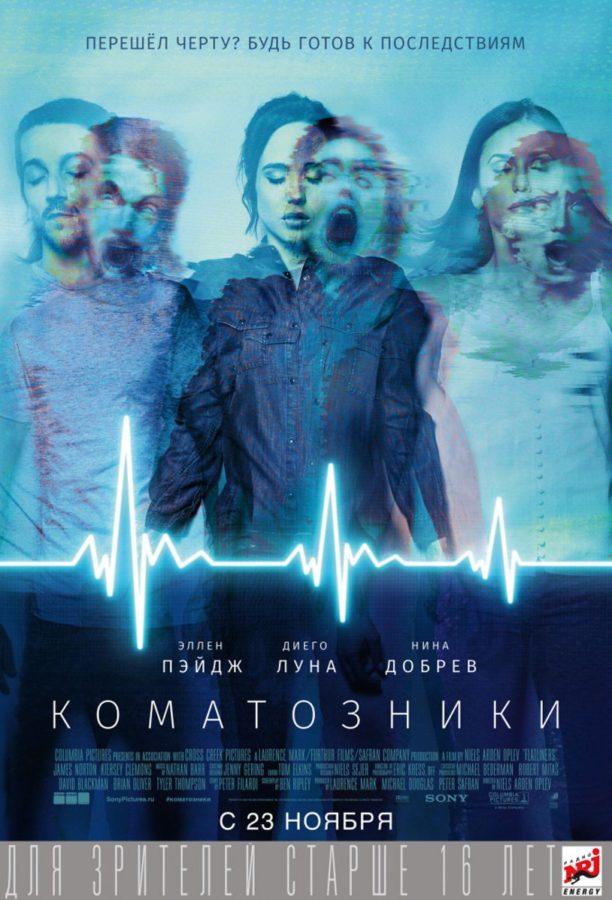 Коматозники (2017) — OST
