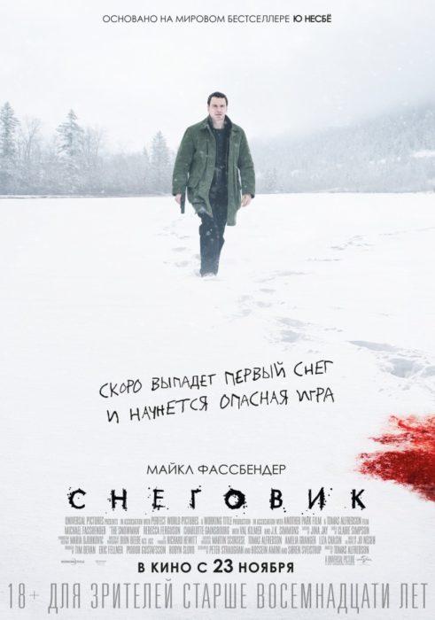 Снеговик (2017) — OST