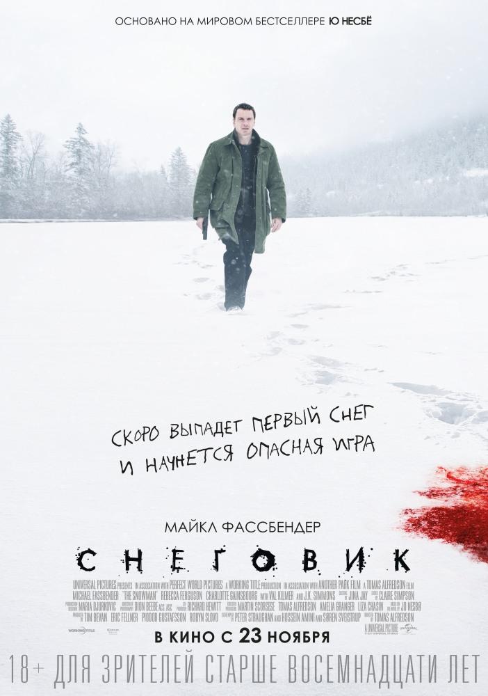 Саундтрек «Снеговик» (The Snowman, 2017)