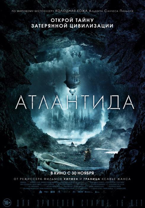 Атлантида (2017) — OST