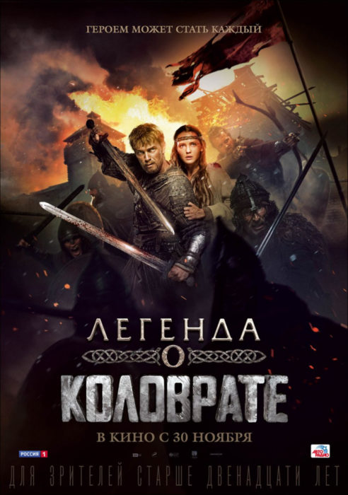 Легенда о Коловрате (2017) — OST