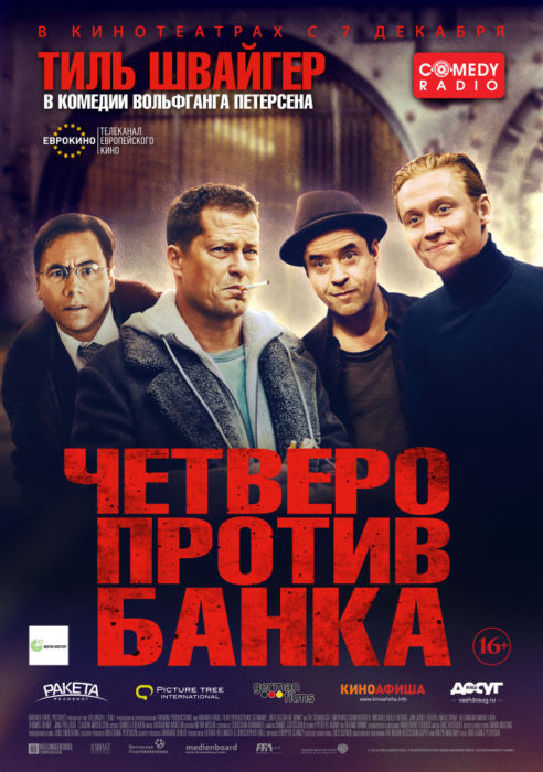 Четверо против банка (2016) - OST