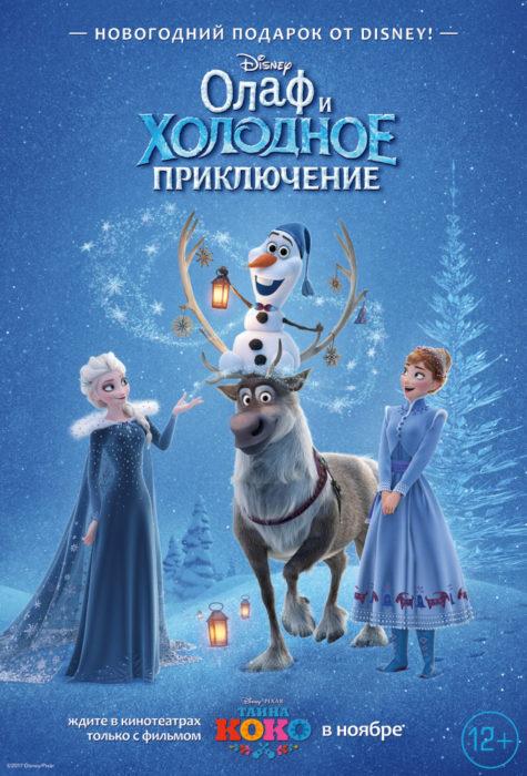 Олаф и холодное приключение (2017) — OST