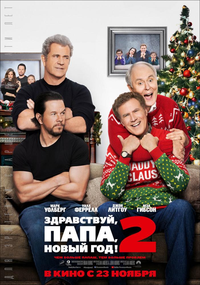 Саундтрек «Здравствуй, папа, Новый год! 2» (2017)