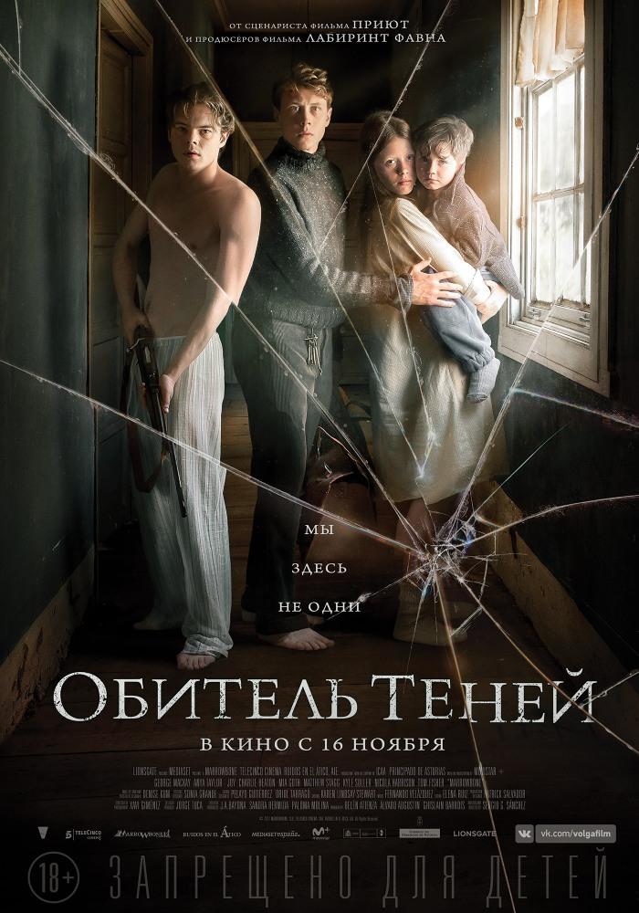 Саундтрек «Обитель теней» (2017)