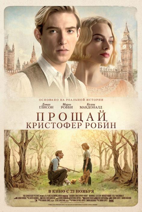 Прощай, Кристофер Робин (2017) — OST