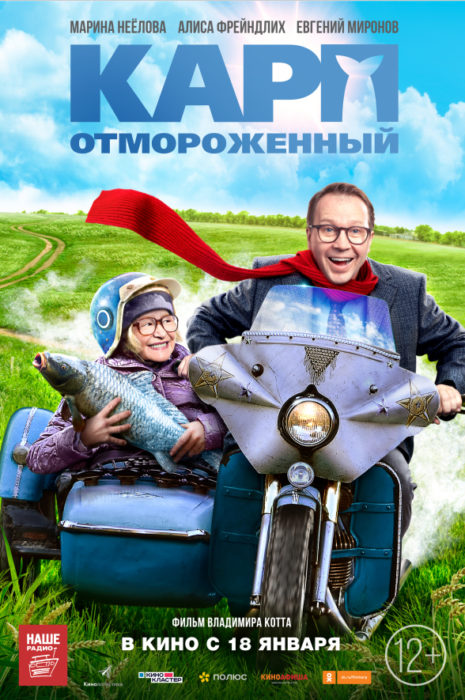 Карп отмороженный (2017) — OST