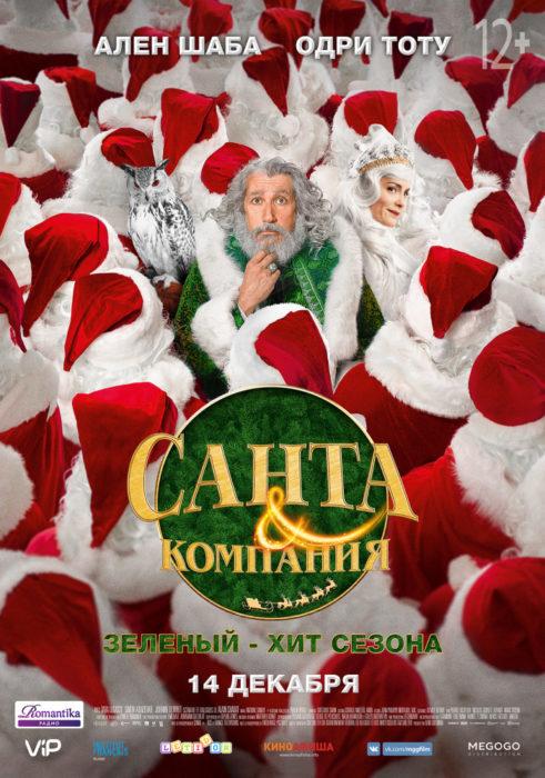 Санта и компания (2017) — OST
