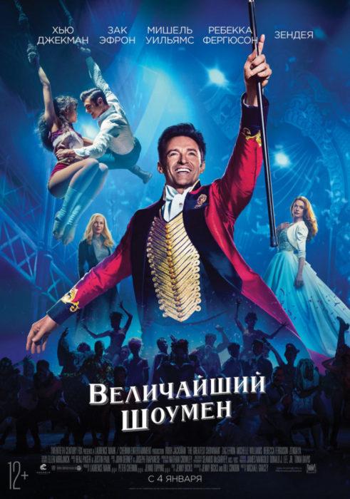 Величайший шоумен (2017) — OST
