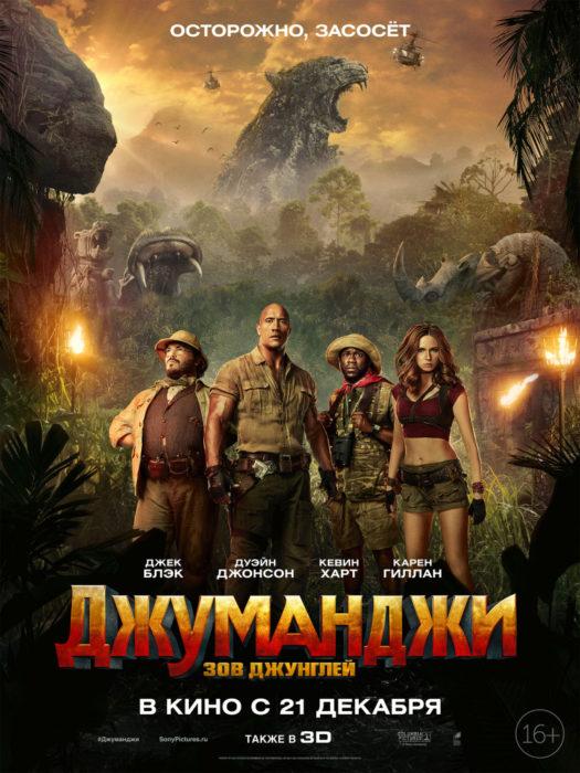 Джуманджи: Зов джунглей (2017) — OST