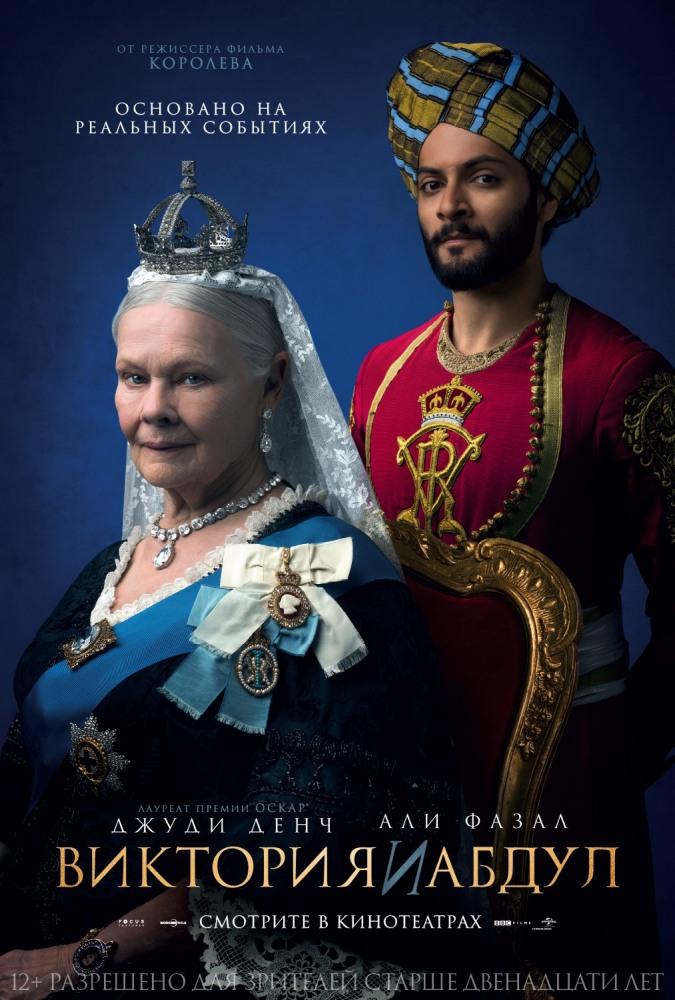 Саундтрек «Виктория и Абдул» (2017)