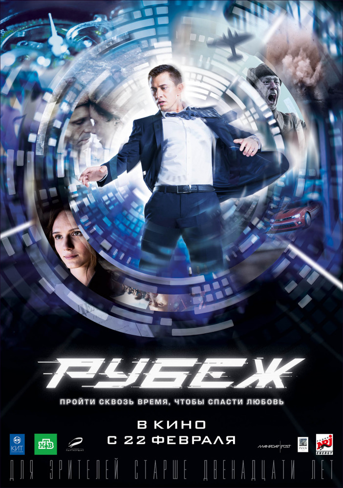 Саундтрек к фильму «Рубеж» (2017) - OST