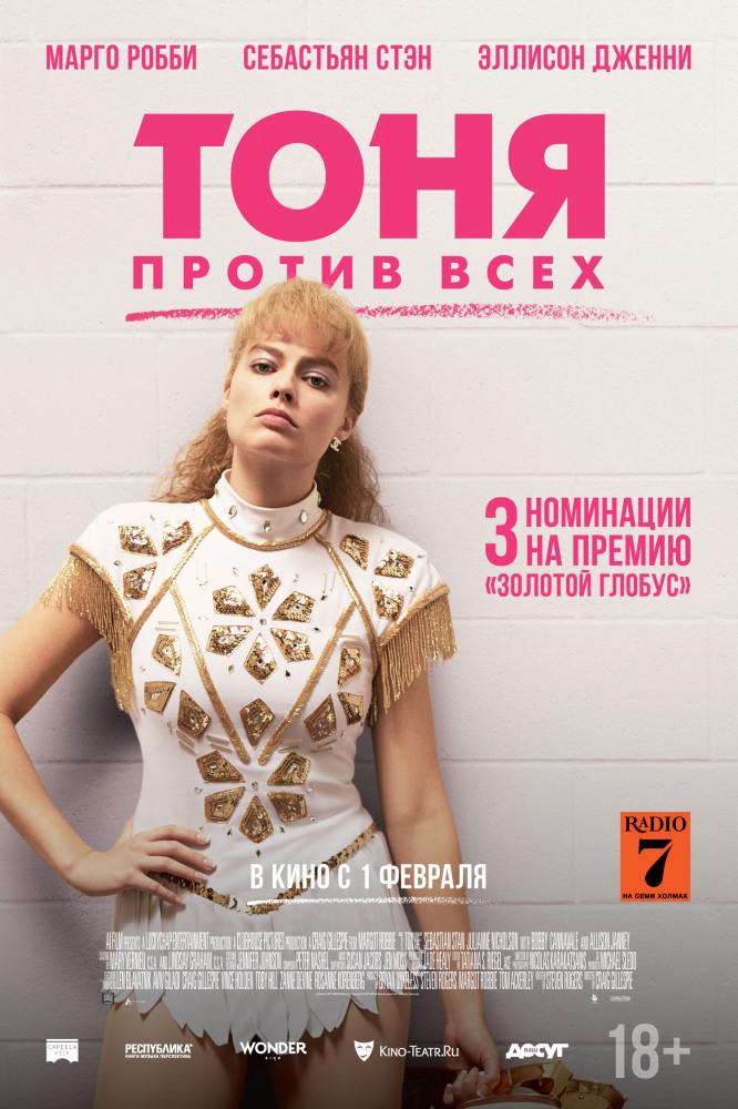 Тоня против всех (2017) — OST