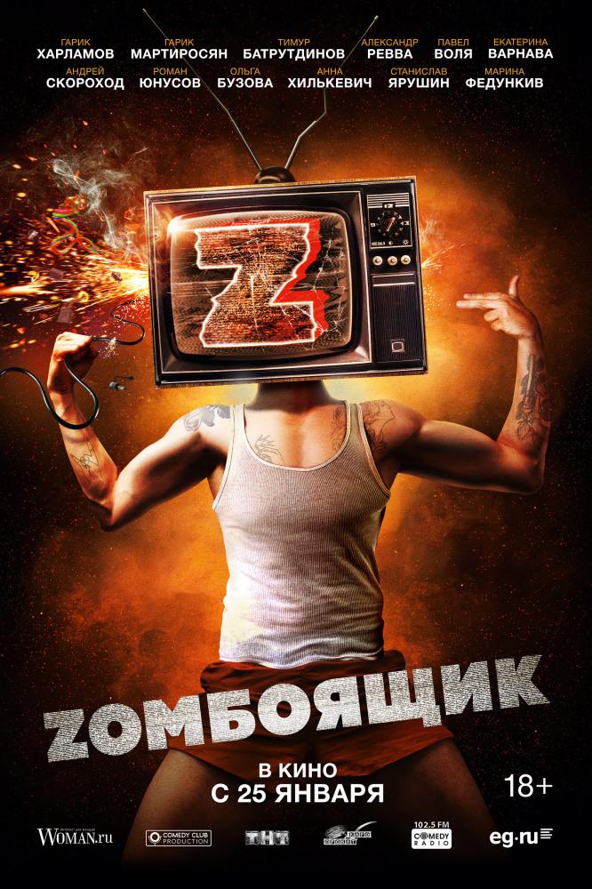 Саундтрек к фильму «Zомбоящик» (2017)