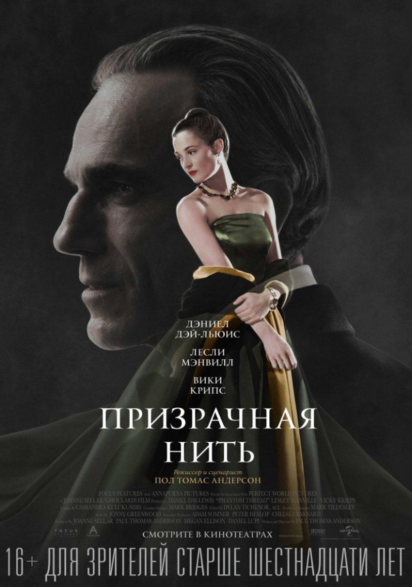 """""""Призрачная нить"""" (Phantom Thread, 2018). Композитор - Джонни Гринвуд."""