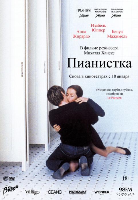 Пианистка (2001) — OST
