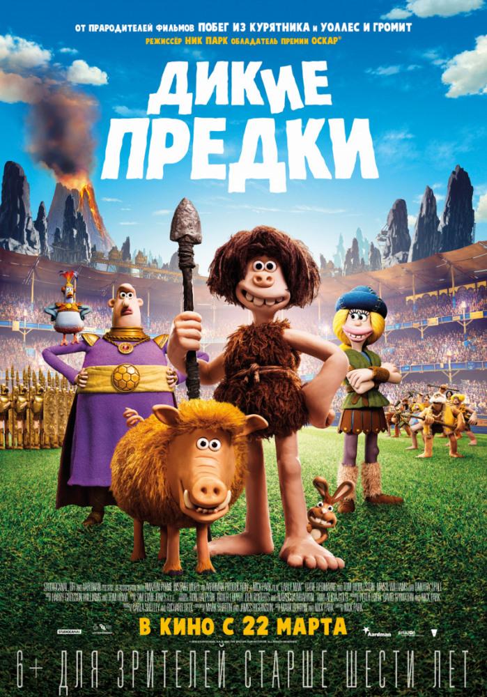Дикие предки (2018) - OST